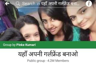 लड़कियों के फेसबुक ग्रुप लिस्ट