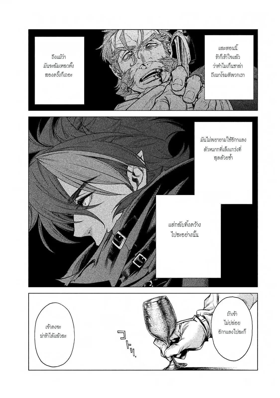 อ่านการ์ตูน Henkyou no Roukishi - Bard Loen ตอนที่ 13 หน้าที่ 23