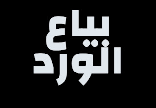 كلمات اغنيه بياع الورد عوني عادل awney adel