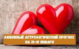 Любовный астрологический прогноз на 21-31 января 2021: новые отношения говорят о серьезности намерений