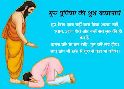 Guru Purnima Wishes In Hindi