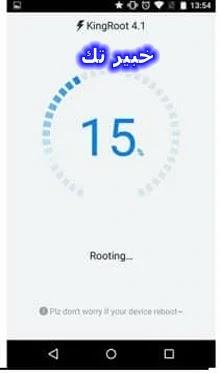 تحميل الكينج روت 4.4.4