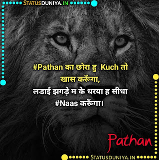 Pathan Powerful Status And Shayari With Images, #Pathan का छोरा हु  Kuch तो खास करूँगा, लडाई झगड़े म के धरया ह सीधा #Naas करूँगा।