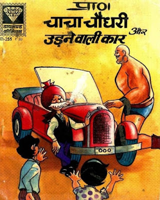 Chacha Chaudhary - Udne wali car Hindi Comic PDF Download