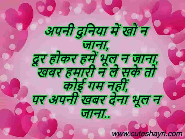 Miss You Shayari On Love