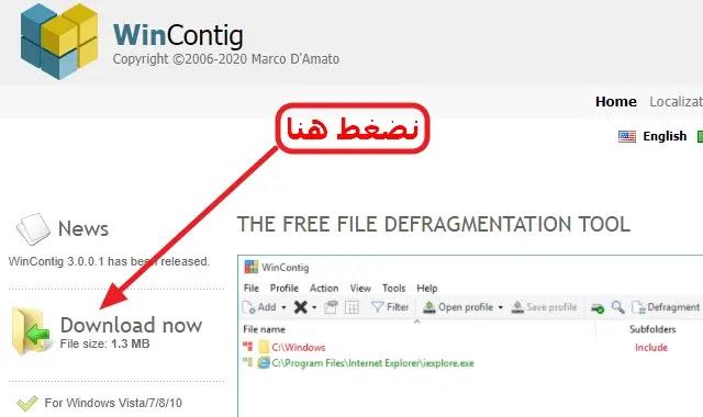 برنامج WinContig لإلغاء تجزئة الهارد ديسك وتحسين أدائه وزيادة سرعة النظام