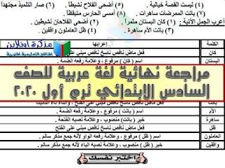 مراجعة لغة عربية للصف السادس الابتدائي ترم أول 2020