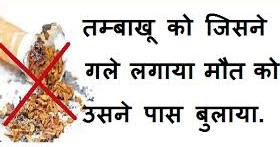 Tobacco Quotes in Hindi