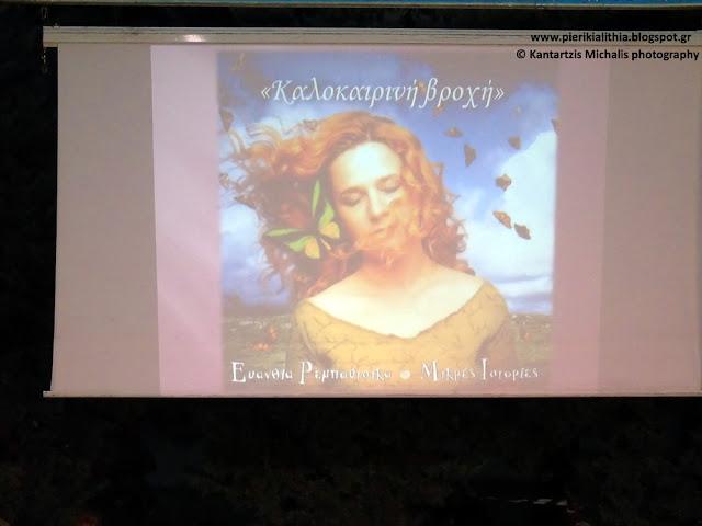 Η Ευανθία Ρεμπούτσικα και το Μουσικό Σχολείο Κατερίνης πρόσφεραν μια εκπληκτική μουσική βραδιά στο κοινό της Κατερίνης. (ΦΩΤΟΓΡΑΦΙΕΣ)