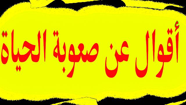 أقوال عن صعوبة الحياة❤️ إقتباسات روووعــــة