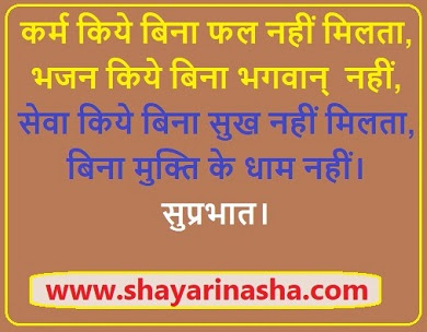 Good Morning Anmol Vachan in Hindi with images