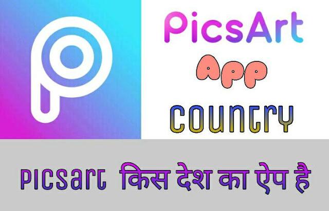 PicsArt किस देश का App है