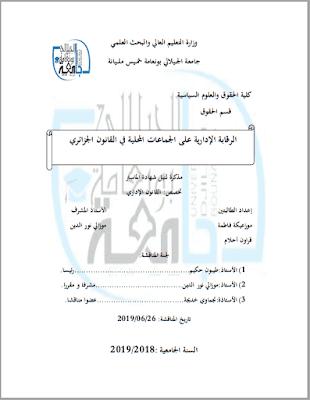 مذكرة ماستر: الرقابة الإدارية على الجماعات المحلية في القانون الجزائري PDF