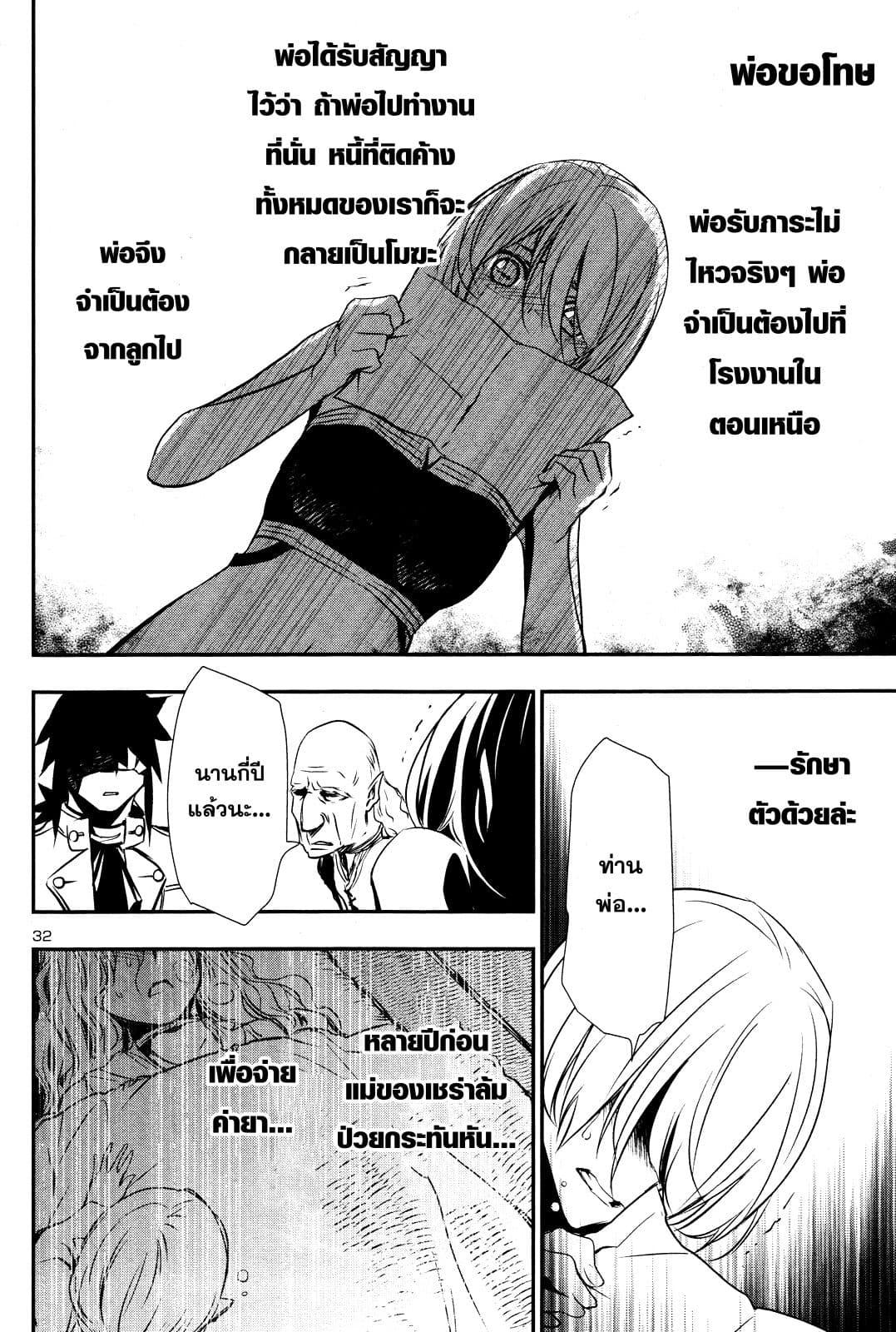 อ่านการ์ตูน Shinju no Nectar ตอนที่ 14 หน้าที่ 32