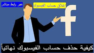 طريقة حذف حساب الفيس بوك