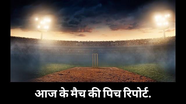 टुडे मैच पिच रिपोर्ट इन हिंदी   Today Match Pitch Report in Hindi