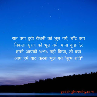 good night shayari image in hindi