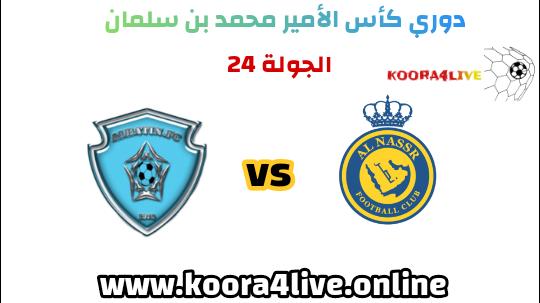 مشاهدة مباراة النصر والباطن ضمن دوري كأس الأمير محمد بن سلمان