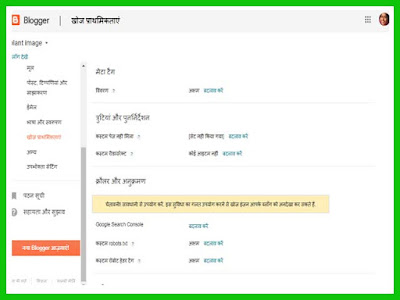 blog seo tips हिन्दी