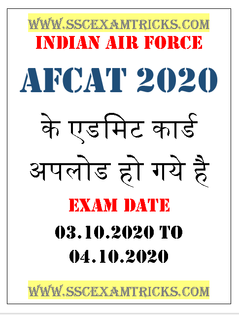 AFCAT Common Admission Test Admit Card