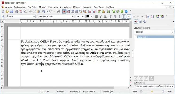 Ashampoo Office Free : Δωρεάν σουίτα γραφείου