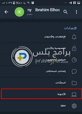 تبويب الاجهزة برنامج تليجرام