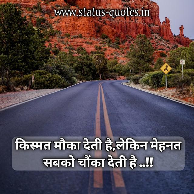 Motivational Status In Hindi For Whatsapp 2021  किस्मत मौका देती है,  लेकिन मेहनत सबको चौंका देती है ..!!