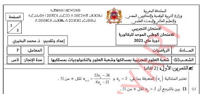 الامتحان التجريبي للامتحان الوطني الموحد في الرياضيات للبكالوريا ماي 2021