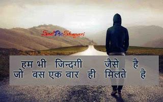 Sad Pic Shayari for Lover in hindi