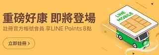 LINE MOBILE 註冊送8點LINE POINTS