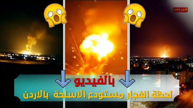 انفجار الاردن - لحظة انفجار مستودع الاردن بالزرقاء - فيديو انفجار الادرن