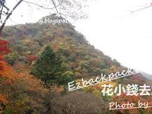 2018年10月下旬韓國內藏山紅葉速報(11月更新)