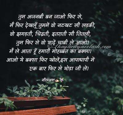 Love Shayari, Hindi Love Shayari, Best Love Shayari 2021, Love Shayari Image, Love Shayari In Hindi,True Love Shayari, Love Shayari For Girlfriend, Love Shayari For Boyfriend,
