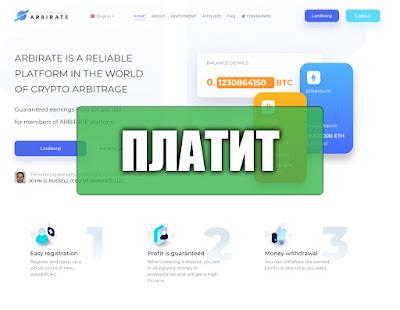 Скриншоты выплат с хайпа arbirate.com