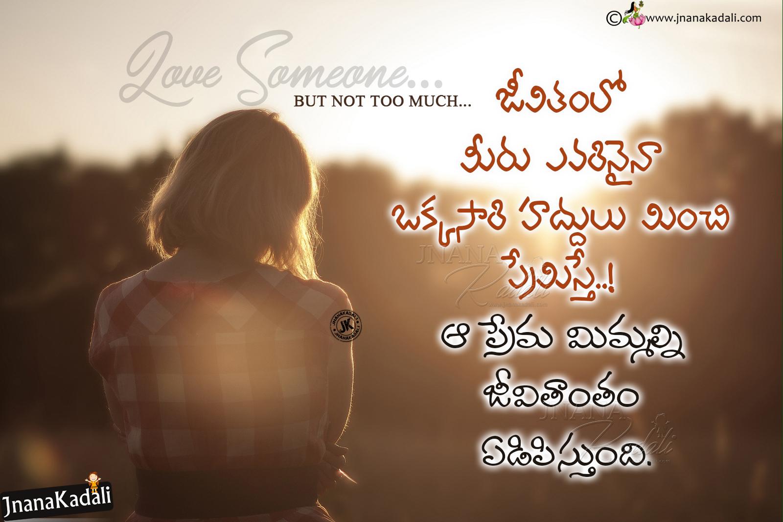 Sad Love Quotes With Images In Telugu Nemetasaufgegabeltinfo