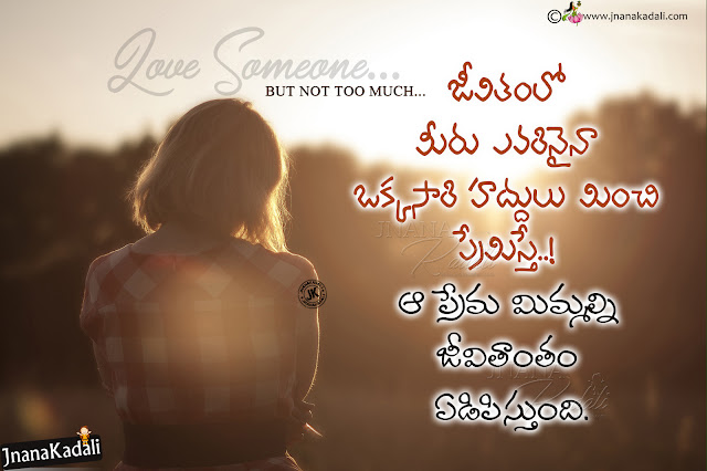telugu best love messages, sad love quotes in telugu, alone love thoughts in telugu