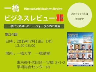 【お知らせ】第14回一橋ビジネスレビュー・フォーラム