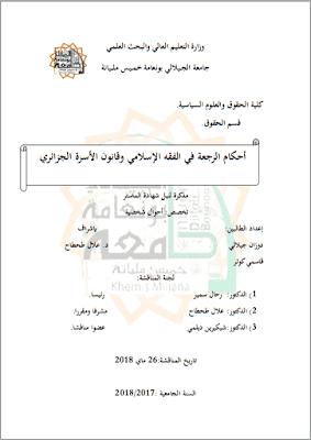 مذكرة ماستر: أحكام الرجعة في الفقه الإسلامي وقانون الأسرة الجزائري PDF