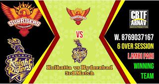KKR vs SRH IPL T20 3rd Today Match Prediction 100% Sure Winner