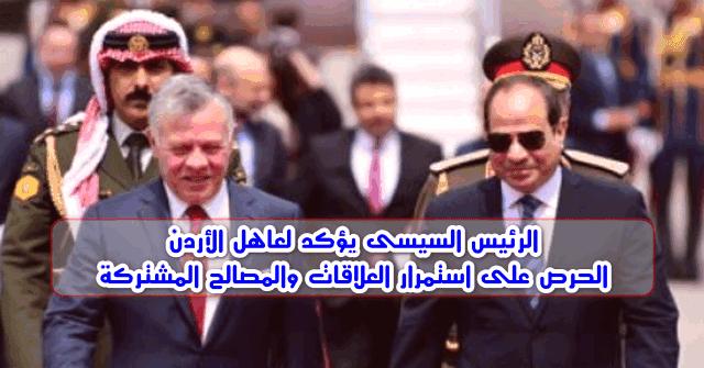 الرئيس السيسى يؤكد لعاهل الأردن الحرص على استمرار العلاقات والمصالح المشتركة,الاردن,الرئيس السيسى,العلاقات المصرية الاردنية,