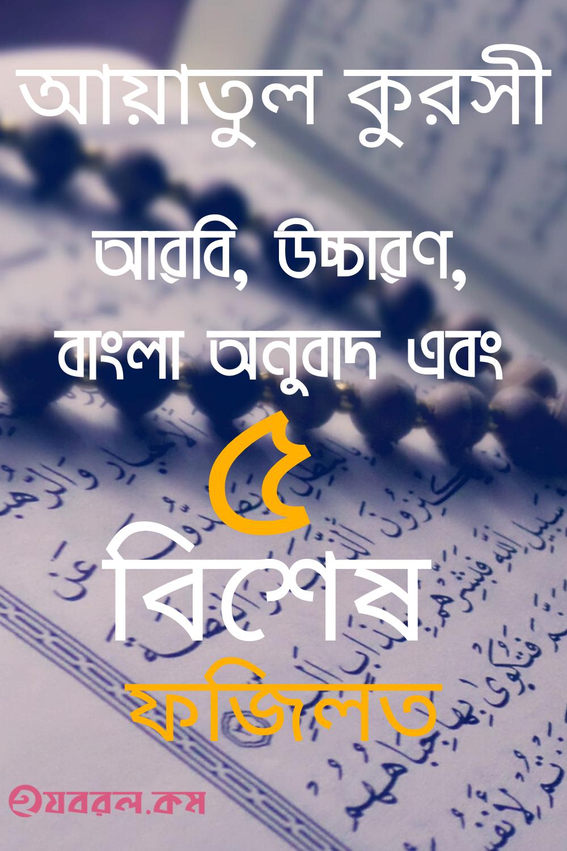 আয়াতুল কুরসী (Ayatul Kursi) আরবি, উচ্চারণ, বাংলা অনুবাদ এবং ফজিলত
