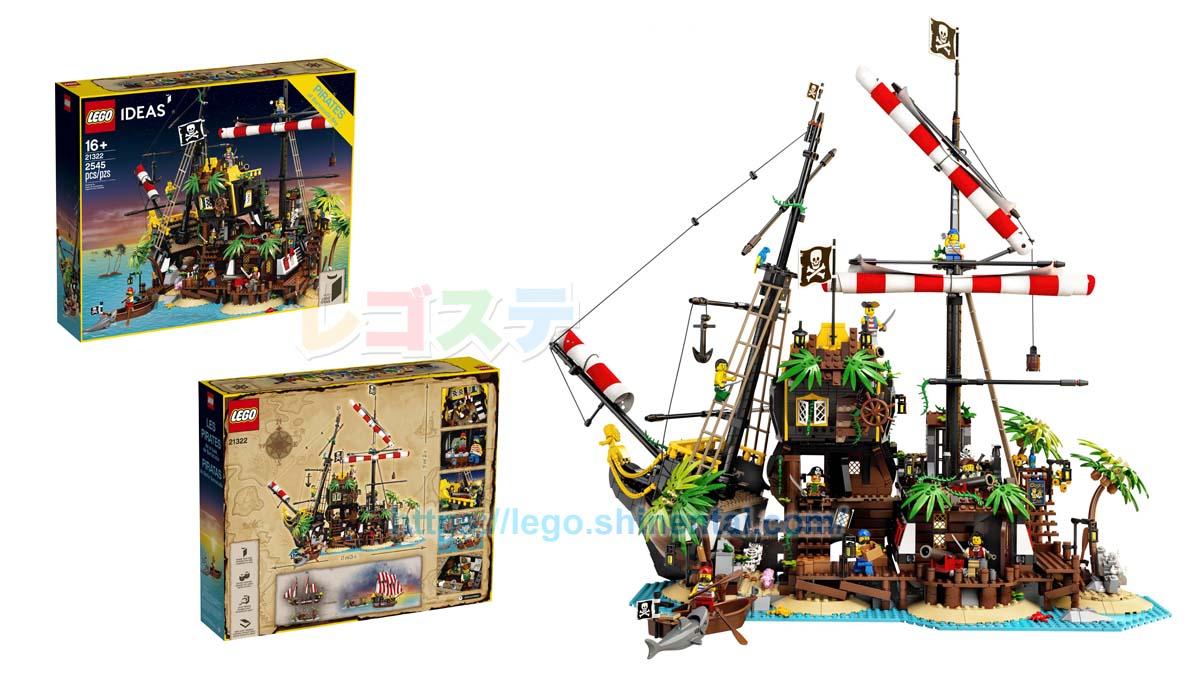 21322 赤ひげ船長の海賊島:レゴ(LEGO) パイレーツ:アイデア