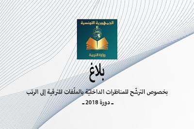 بلاغ 03-12-2018 : بخصوص الترشّح للمناظرات الداخليّة بالملفّات للتترقية إلى الرتب دورة 2018 - الموسوعة المدرسية