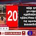 ஐந்து முஸ்லீம் நாடாளுமன்ற உறுப்பினர்கள் உட்பட எதிர்கட்சியை சேர்ந்த ஏழு பேர் அரசாங்கத்தில் இணைகின்றனர்?