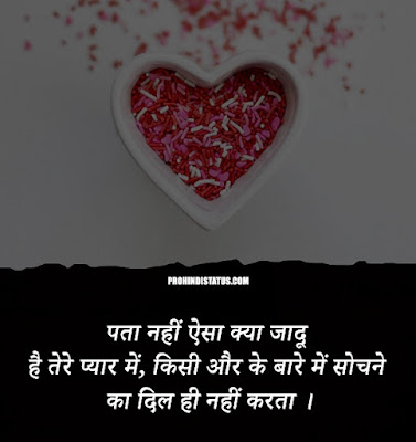 Love-Messages-Hindi-For-Girlfriend