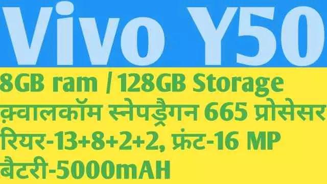 Vivo Y50 Smartphone हुआ लॉंच, 8 GB रैम और 5000mAH की बैटरी मिलेगी