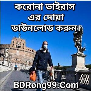 Korona Corona Virus Er Dua Download (করোনা ভাইরাস এর দোয়া ডাউনলোড) Islamic Tips