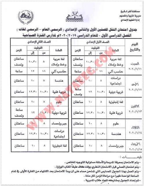 جداول إمتحانات الفصل الدراسي الأول 2020/2019 بمحافظة كفر الشيخ - الترم الاول