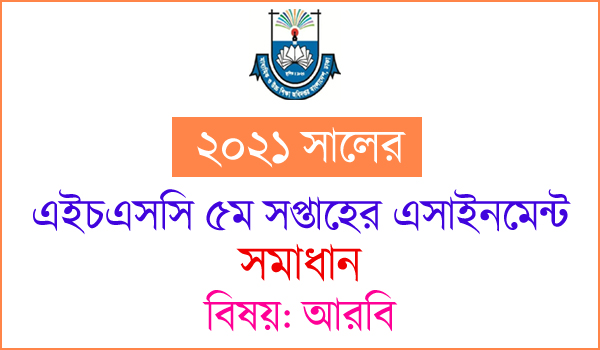 HSC Arbi Assignment Answer 2021 5th Week