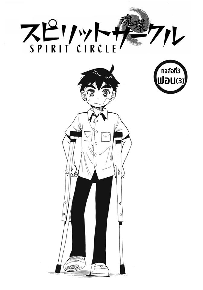 Spirit Circle-ตอนที่ 3
